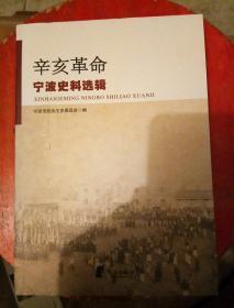 辛亥革命宁波史料选辑