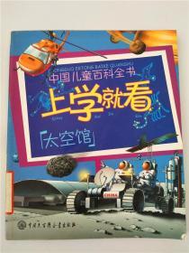 中国儿童百科全书 上学就看太空馆