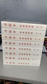 习近平谈治国理政·第二卷【8本未开封】合售