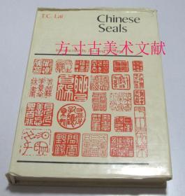 赖恬昌 中国印章 Chinese Seals 1976