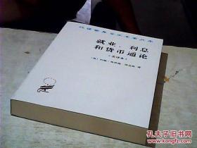 汉译世界学术名著丛书;就业利息和货币通论