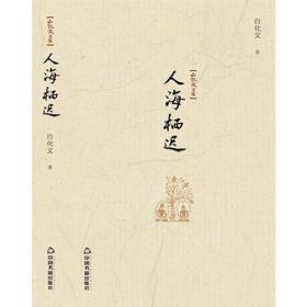 白化文文集—人海栖迟