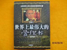 世界上最伟大的管理书(珍藏本)