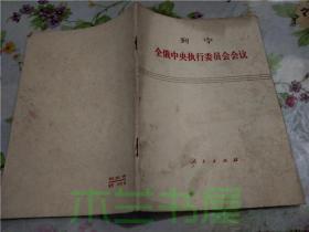 列宁  列宁 全俄中央执行委员会会议 人民出版社 1975年1版 32开平装