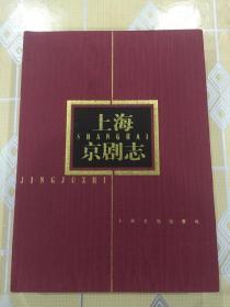 上海京剧志(精)【16开硬精装,有护封,1版1印2200册!资料丰富、珍贵,颇具阅读、研究、收藏价值!】