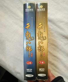 VCD 40集电视连续剧《天龙八部(上下部)》2003(40碟装)