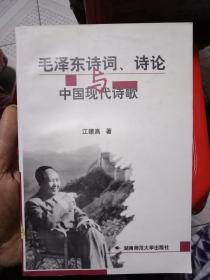毛泽东诗词、诗论与中国现代诗歌   书9品如图