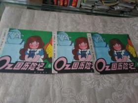 怀旧童书《OZ国历险记(第8册)》家中铁橱下四层