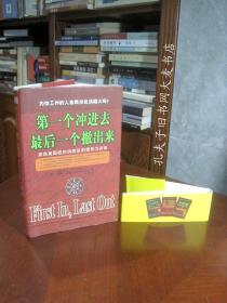 《第一个冲进去最后一个撤出来:来自美国纽约消防队的领导力训练》中国社会科学出版社