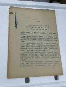 1967年9月13日中共中央、国务院、中央军委、中央文革小组关于严禁抢夺国家物资商品、冲击仓库,确保国家财产安全的通知