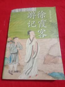 徐霞客游记