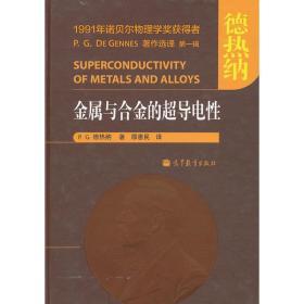 金属与合金的超导电性