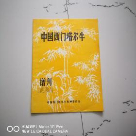 中国西门塔尔牛1984增刊