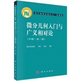 微分几何入门与广义相对论(第二版.中册)