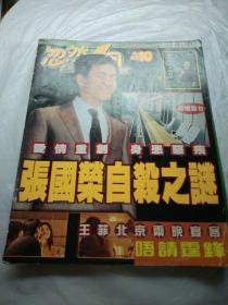 周刊401 (张国荣王菲黎明Twins余文乐张柏芝等)