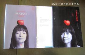 《当世界变成辣椒:一位传奇作家尝遍人间美食经验及情感记录》虹影/签名本