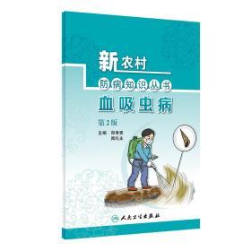 新农村防病知识丛书 血吸虫病(第2版)郑寿贵 闻礼永