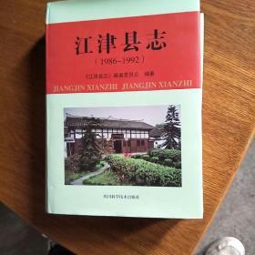 江津县志(实书拍照)