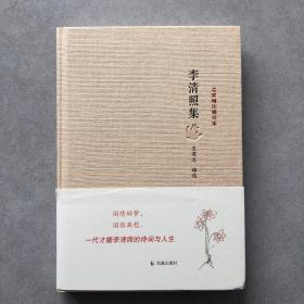 名家精注精评本:李清照集(精装本)