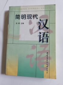 简明现代汉语