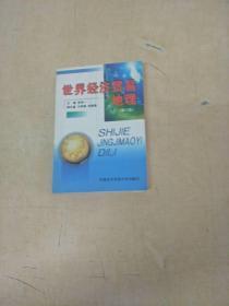 世界经济贸易地理(书内有手写的文字.但未伤正文.见照片)修订版