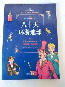 成长文库-世界儿童文学精选-拼音版-八十天环游地球 拼音美绘本