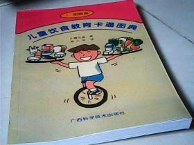 儿童饮食教育卡通图典(1)——图解篇