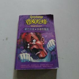 鸡皮疙瘩惊险新世纪系列:邪恶灵偶·外星黏黏虫