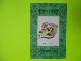 邮票样张:最佳邮品评选纪念1992