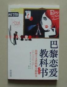 正版现货 巴黎恋爱教科书-浪漫主义者的魅力教科书-手绘本 长谷川