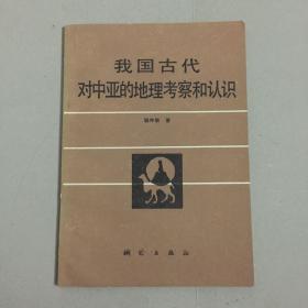 我国古代对中亚的地理考察和认识(一版一印)