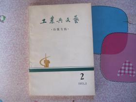 工农兵文艺诗歌专辑2