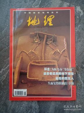 """《中国国家地理》期刊 1999年06第六期,总第464期, 地理知识1999年6月 环志:为候鸟办""""身份证"""" 盗墓者遗漏的地下瑰宝 最后的图瓦人 失而复得的湖泊:草海  CF"""
