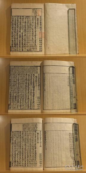 《史记评林》明凌稚隆辑16册1674年
