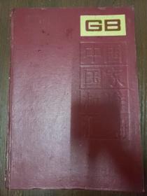 中国国家标准汇编107 GB9094-9131