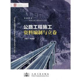 公路工程施工资料编制与立卷