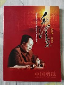毛泽东剪纸