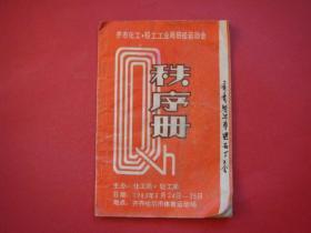 齐齐哈尔市化工.轻工工业局田径运动会(秩序册)