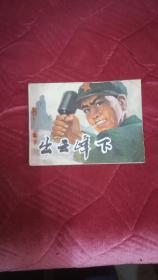 安徽版连环画:出云峰下(78年1版1印)