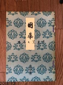 日文原版。米泽嘉圃   十六罗汉图(清凉寺)(图版解说) 国华754 国华社 1955年    八开软皮