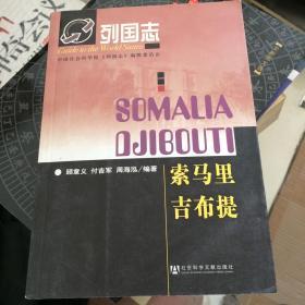 列国志:索马里 吉布提