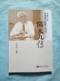 中国科学院院士传记:陆元九传 (陆元九签赠本)