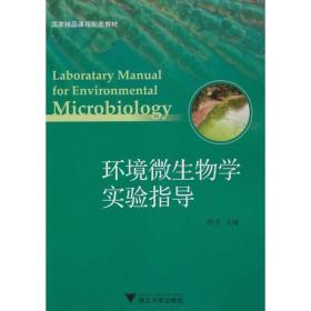 环境微生物学实验指导(2013年印刷)