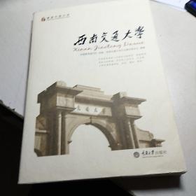 漫游中国大学丛书:西南交通大学