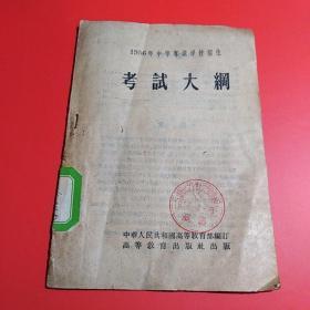 1956年中等专业学校招生 考试大纲(1版1印)