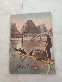 《江城杂志》1959—4