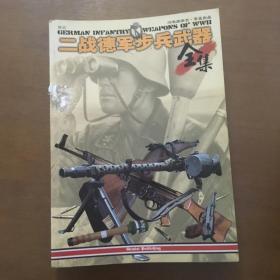 二战德军步兵武器全集(封面有点磨损 如图)