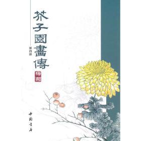 芥子园画传(第四册)