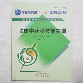临床中药学实训教材:临床中药学技能实训