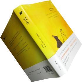 双生 萨拉马戈作品 精装 诺贝尔文学 书籍 正版